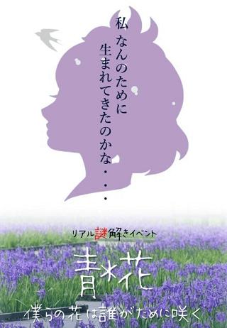 青*花 僕らは誰がために咲く
