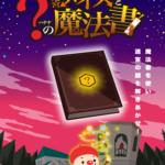 【リアル謎解きゲーム】大迷宮メイズと?(ハテナ)の魔法書 2019年3月7日~8月31日