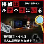 【リアル謎解きゲーム】探偵はルナハラにいる犯人は謎解きがお好き 2019年4月27日~9月29日