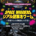【リアル謎解きゲーム】SPACE INVADERS ~宇宙からの侵略者との交信~ よみうりランドMOMOnGAチャレンジ~ 2019年4月27日~6月16日