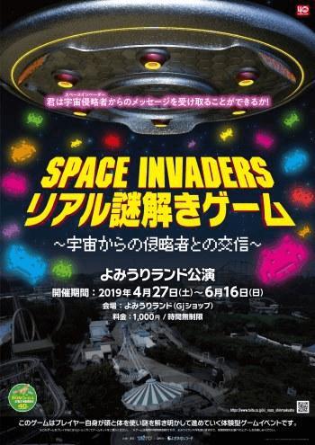 宇宙からの侵略者との交信