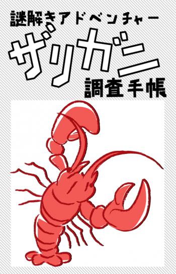 ザリガニ調査手帳