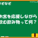 【クイズファンネット】ファイルNo63「お宮を応援しながら飲む飲み物?」の【解答】
