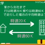 【クイズファンネット】ファイルNo64「クイズ 平均時速を求めよ」の【解答】