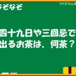 【クイズファンネット】ファイルNo66「四十九日や三回忌で出るお茶は?」の【解答】