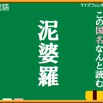 【クイズファンネット】ファイルNo67「この国名、何と読む?」の解答