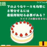 【クイズファンネット】ファイルNo68「ケーキを8等分するには?」の【解答】