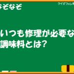 【クイズファンネット】ファイルNo73「愛に囲まれているのはどっち?」の【解答】