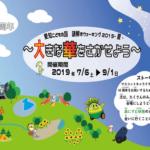 【謎解きイベント】謎解きウォーキング~夏~ 愛知 2019年7月6日~9月1日