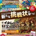 【リアル謎解きゲーム】 「イルムの秘宝を探せ !」(ドライブ版)2019年6月1日~10月20日