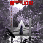 【リアル謎解きイベント】謎解き野外美術館2 「隠された庭の幻影」2019年7月27日~8月25