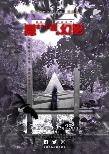 隠された庭