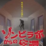 【リアル謎解きゲーム】「ゾンビラボからの生還」2019年7月3日~21日