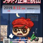 【リアル謎解きゲーム】ブラック企業からの脱出 2019年8月12日