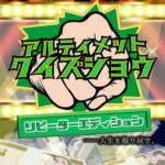 【リアル謎解きゲーム】「アルティメットクイズショウ・リピーターエディション」2019年8月12日