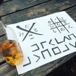 【体験型謎解きイベント】謎解き冒険キャンプ 2019年8月17日~19日