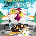 【リアル謎解きゲーム】魔法使いと2匹の魔法猫 2019年8月7日~11日