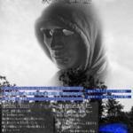 【リアル謎解きイベント】「滝野謎解き大作戦」2019年7月27日~8月18日