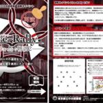 【リアル謎解きイベント】再演「Live-Rally(ライブラリー)-運命をつなぐ物語2-」2019年8月2日~12日