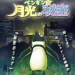 【リアル謎解きゲーム】天空のペンギンと月光の秘密 2019年7月19日~9月23日