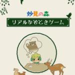 【リアル謎解きゲーム】妙見の森リアル謎解きゲーム2019夏 2019年7月20日~9月1日