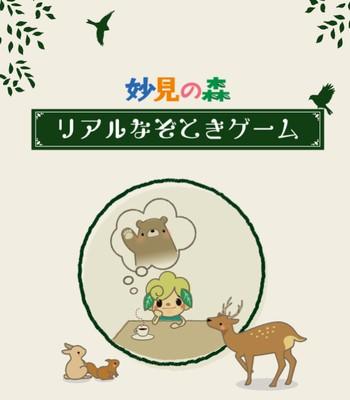 妙見の森リアル謎解きゲーム2019夏