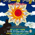 【リアル謎解きゲーム】太田川駅前リアル謎解きゲーム2 2019年7月12日~10月14日