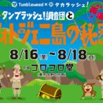 リアル謎解きゲーム「タンブラッシュ!調査団とフォトジェニ島の秘密」2019年8月16日~18日