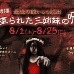 【リアル謎解きイベント】戦慄 最恐の館からの脱出「血塗られた三姉妹の呪い」2019年8月1日~25日