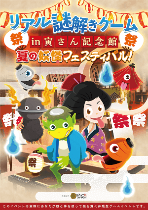 夏の妖怪フェスティバル!