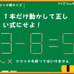 【クイズファンネット】ファイルNo74「マッチ棒クイズ 3-8=5?」の【解答】
