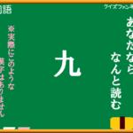 【クイズファンネット】ファイルNo76「この漢字何と読む?「きゅう」ではありません!」の【解答】