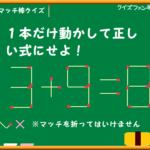 【クイズファンネット】ファイルNo77「マッチ棒クイズ 3-9=8?」の【解答】