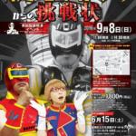 【謎解きイベント】ハッピーロードマン・ダークからの挑戦状 2019年9月8日