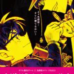 【リアル脱出ゲーム】×名探偵コナンFILE.3 奇術城からの脱出 (リバイバル公演) 2019年9月11日~13日