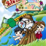 【リアル謎解きゲーム】×モリコロパーク「名探偵と森の妖精たち」 2019年7月27日~2020年3月31日