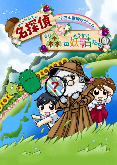 名探偵と森の妖精たち