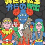 【ドラマチック謎解きゲーム】ドラマチック謎解きゲーム22「異世界転生からの脱出」2019年9月15日・16日