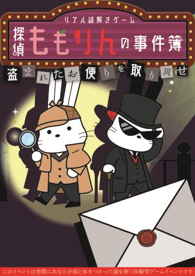 探偵ももりんの事件簿〜盗まれたお便りを取りもどせ〜