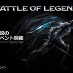 【謎解きイベント】体験型リアル謎解きゲーム「BATTLE OF LEGEND」 2019年9月21日~23日