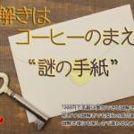 【謎解きカフェ】謎解きはコーヒーのあとで「謎の封筒」 2019年9月1日~2020年4月30日