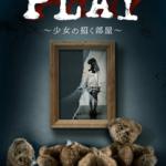 【リアルなぞ解きゲーム】謎解きホラールーム「PLAY ~少女の招く部屋~」 2019年9月4日~12月18日
