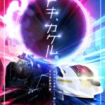【リアル謎解きゲーム】ARリアル謎解きゲーム「トキ、カケル。」 2019年10月26日~2020年3月31日