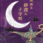 【リアル謎解きゲーム】星降る砂漠の子守唄 2019年11月22日~12月22日