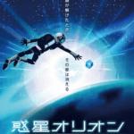 【リアル脱出ゲーム】惑星オリオンからの脱出 2019年11月15日~2020年1月5日