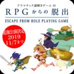 【ドラマチック謎解きゲーム】ドラマチック謎解きゲーム10 「RPGからの脱出」 2019年10月1日~11月7日