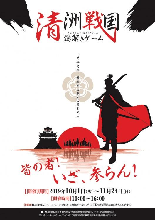 清洲戦国謎解きゲーム