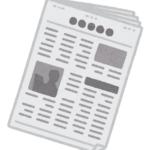【新聞広告の日】10月20日- 新聞に因んだ、おもしろいなぞなぞ!10問