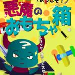 【リアル謎解き脱出ゲーム】「悪魔のおもちゃ箱」2019年10月14日~2020年3月29日