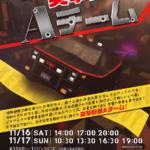 【リアル謎解きゲーム】突撃野郎Aチーム 2019年11月16日・17日